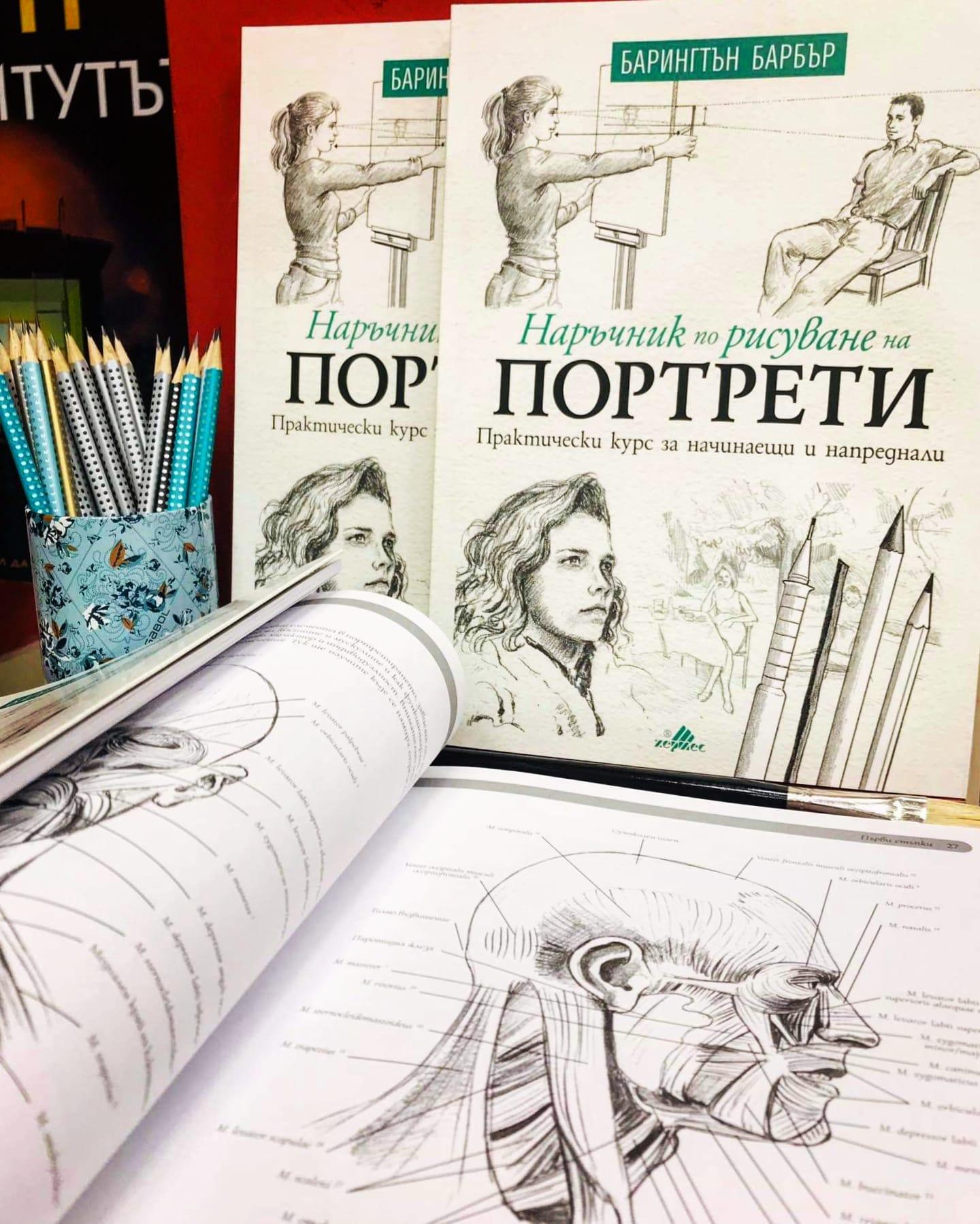 """""""Наръчник по рисуване на портрети"""" – практически курс, пълен с любопитни факти от историята на изкуството"""