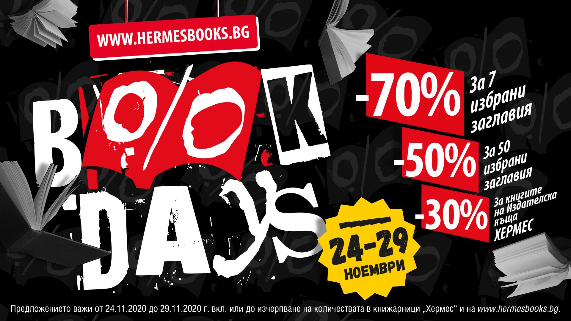 """BOOK DAYS ви очаква със специални отстъпки в книжарници """"Хермес"""" от 24 до 29 ноември!"""
