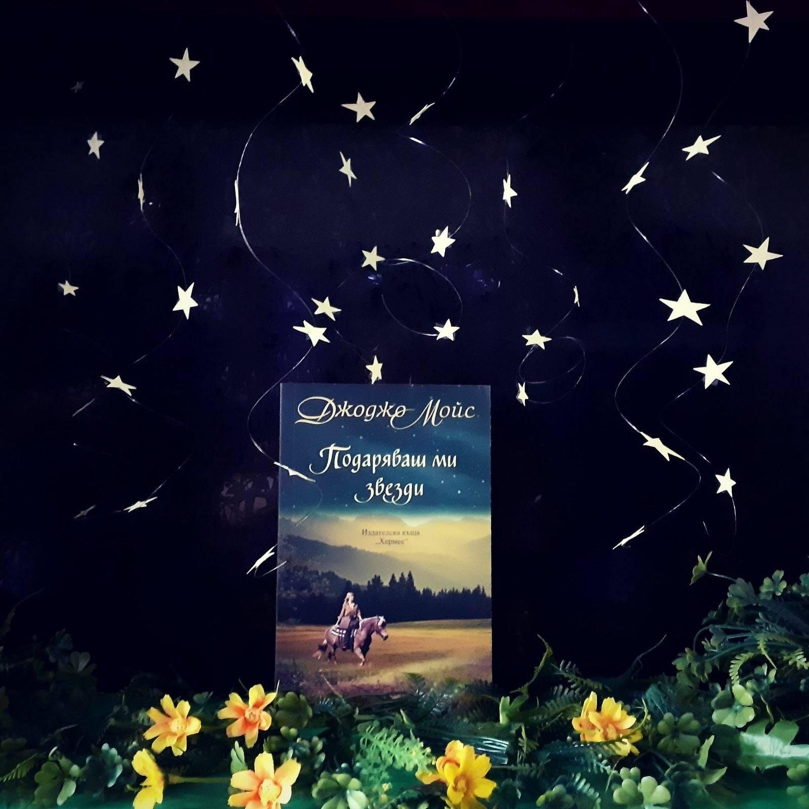 """""""Подаряваш ми звезди"""" - една книга за свободата да бъдеш себе си"""