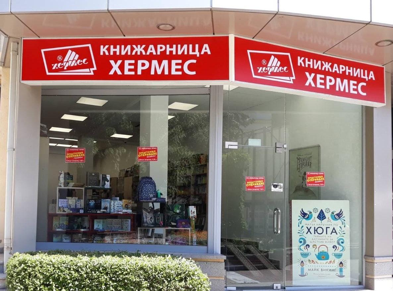 """Предстои откриването на новата книжарница """"Хермес"""" в гр. Хасково!"""