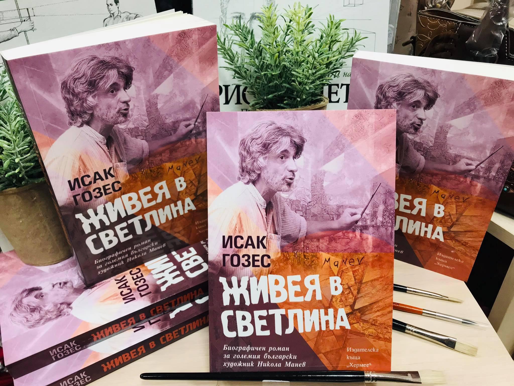 """""""Живея в светлина"""" - житейският път на Никола Манев през погледа на Исак Гозес"""