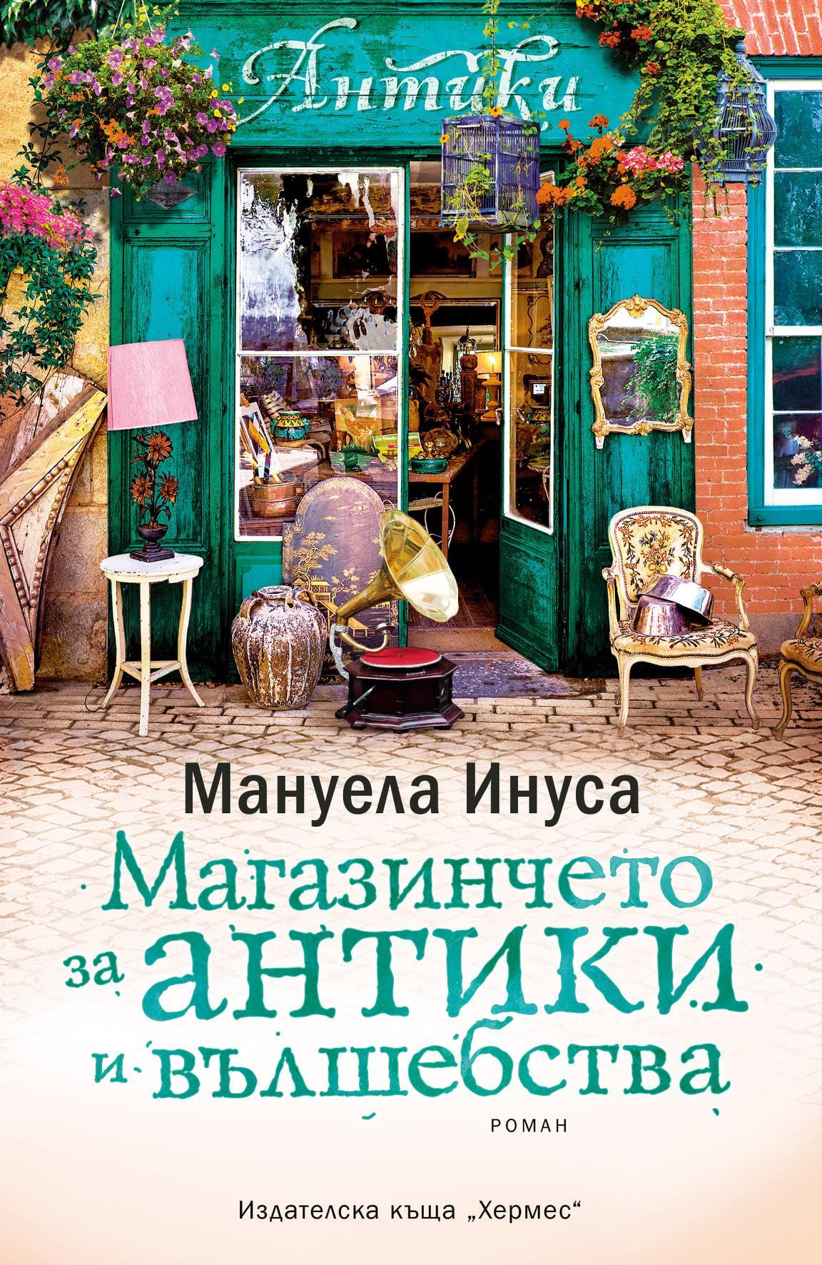 """""""Магазинчето за антики и вълшебства"""" – едно магично място в сърцето  на """"Валери Лейн"""""""