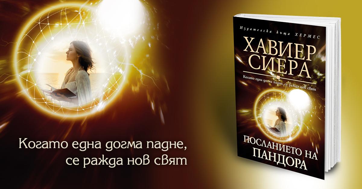 """Знание и минало се преплитат в """"Посланието на Пандора"""""""