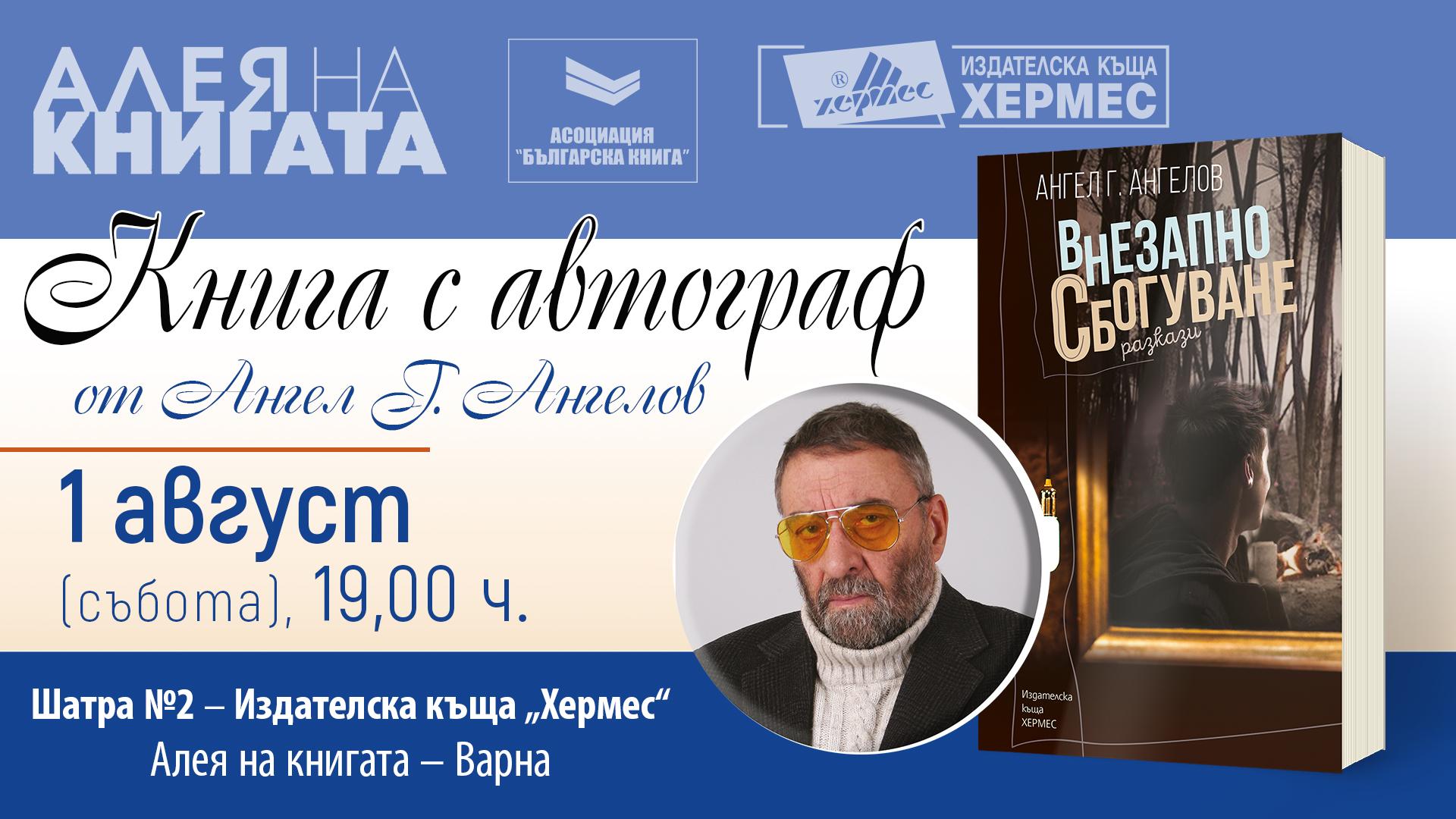 Книга с автограф от Ангел Ангелов