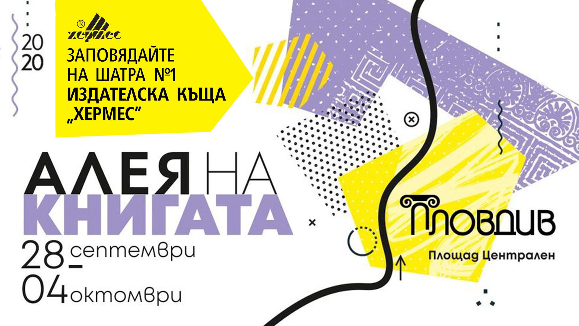 """Заповядайте на """"Алея на книгата"""" - Пловдив 2020"""