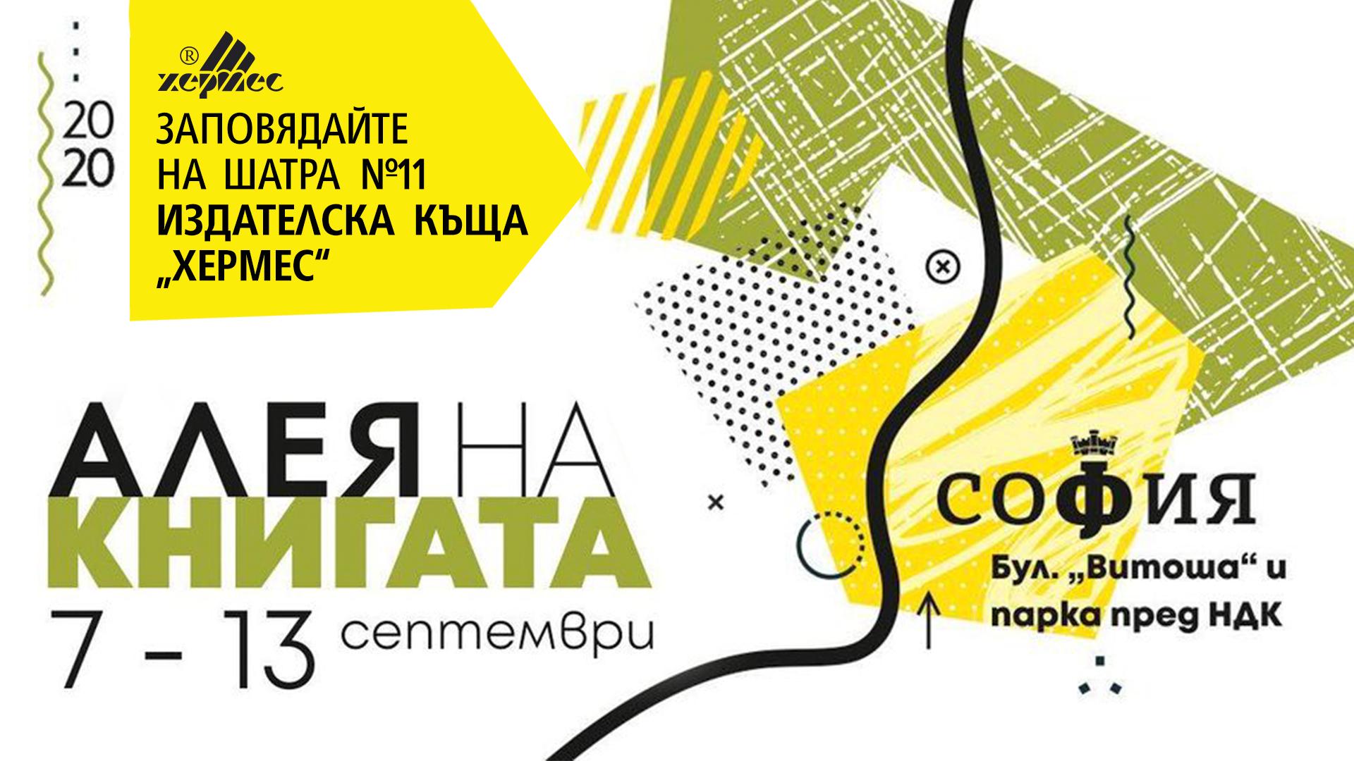 """ИК """"Хермес"""" ви кани на """"Алея на книгата"""" - София 2020"""