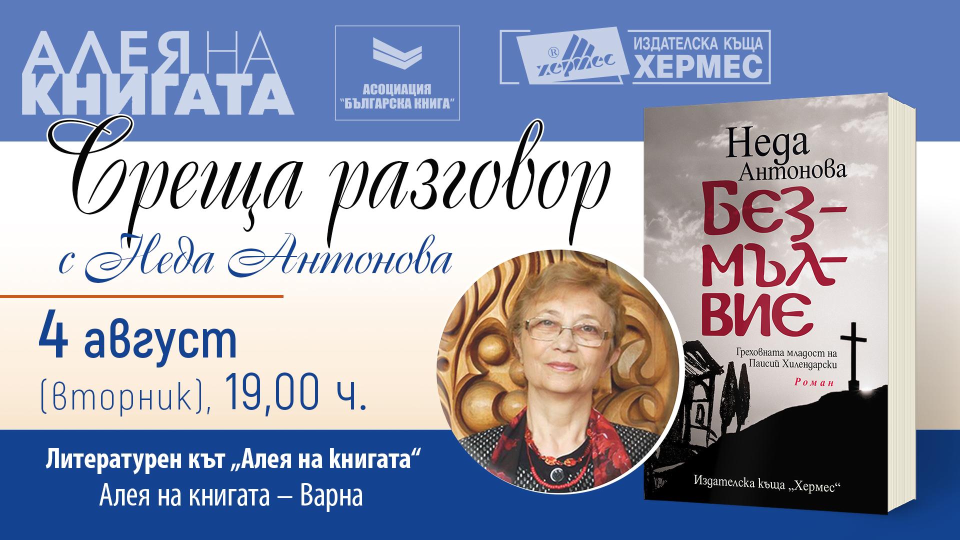 Среща разговор с Неда Антонова - Алея на книгата - Варна