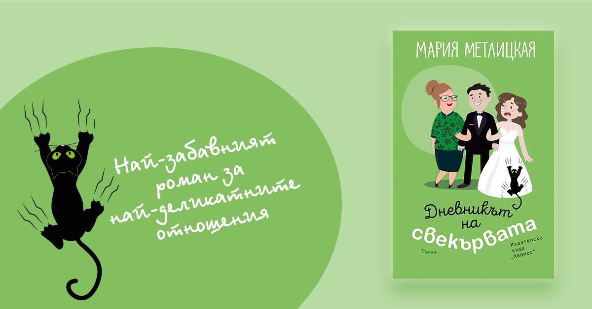 Мария Метлицкая печели сърцата на милиони читатели с тънка ирония и човешки истории