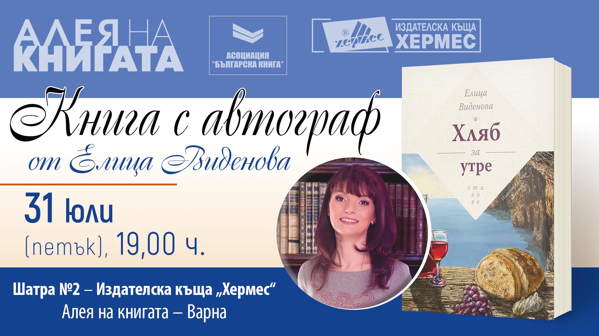 Книга с автограф от Елица Виденова