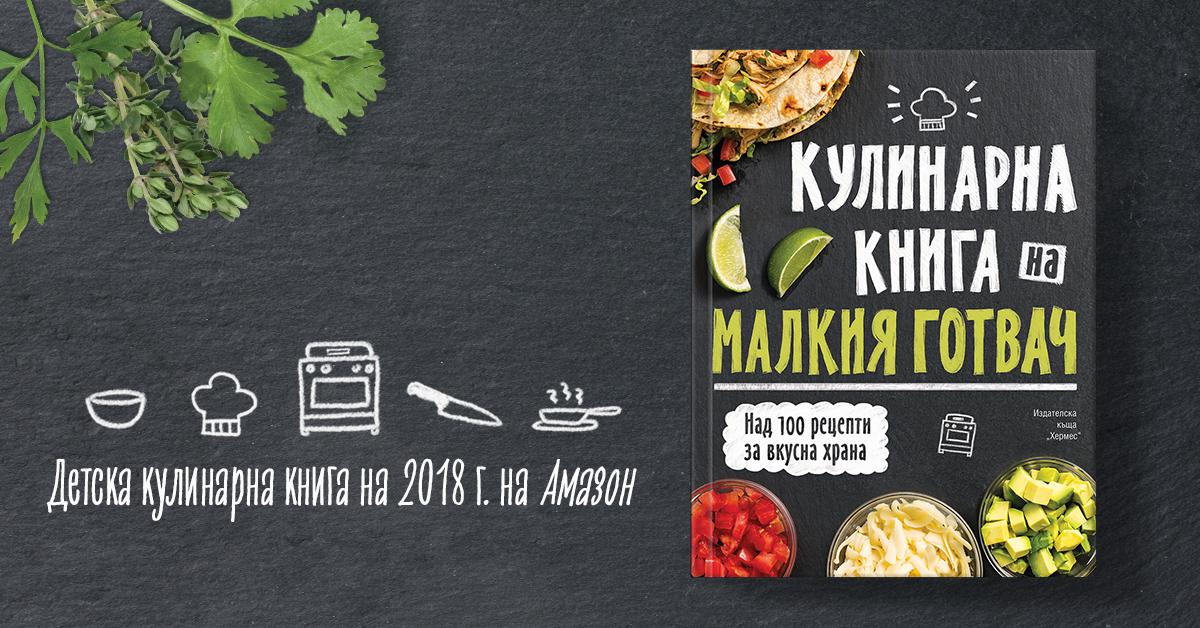 """Над 100 рецепти за вкусна храна ви очакват в """"Кулинарна книга на малкия готвач"""""""