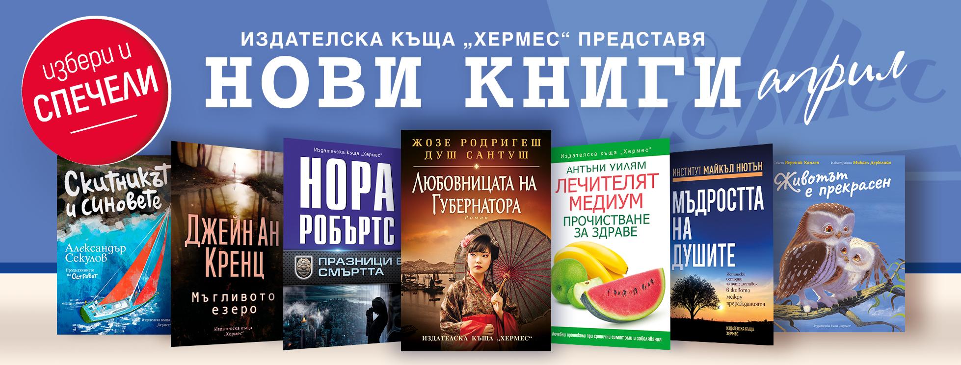 """Условия на играта """"Играй и спечели с книгите от месец април 2021"""""""