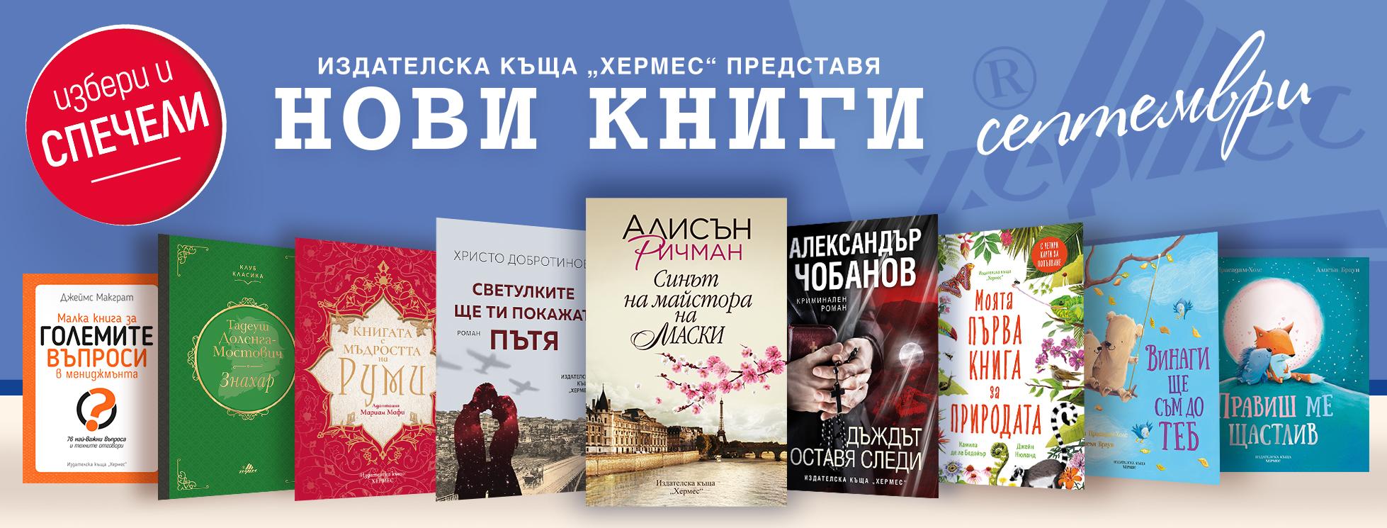 """Условия на играта """"Играй и спечели с книгите от месец септември 2021"""""""