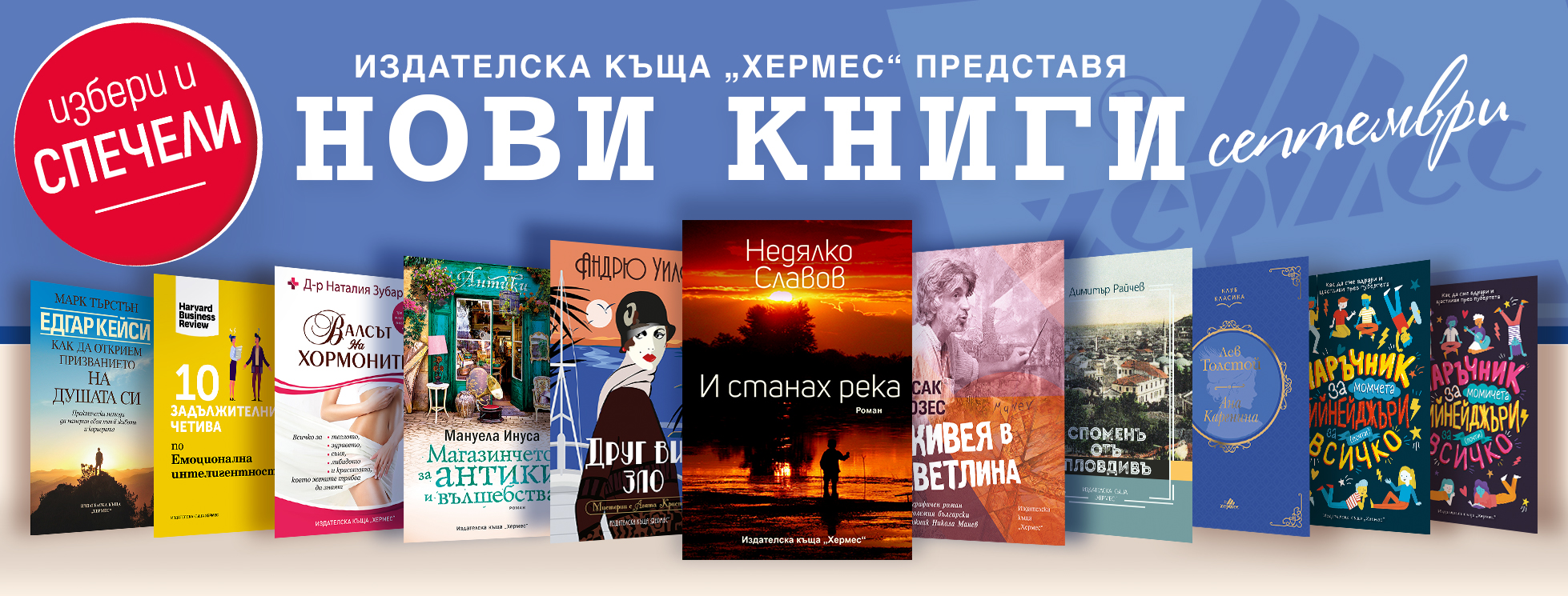 """Условия на играта """"Играй и спечели с книгите от месец септември"""""""