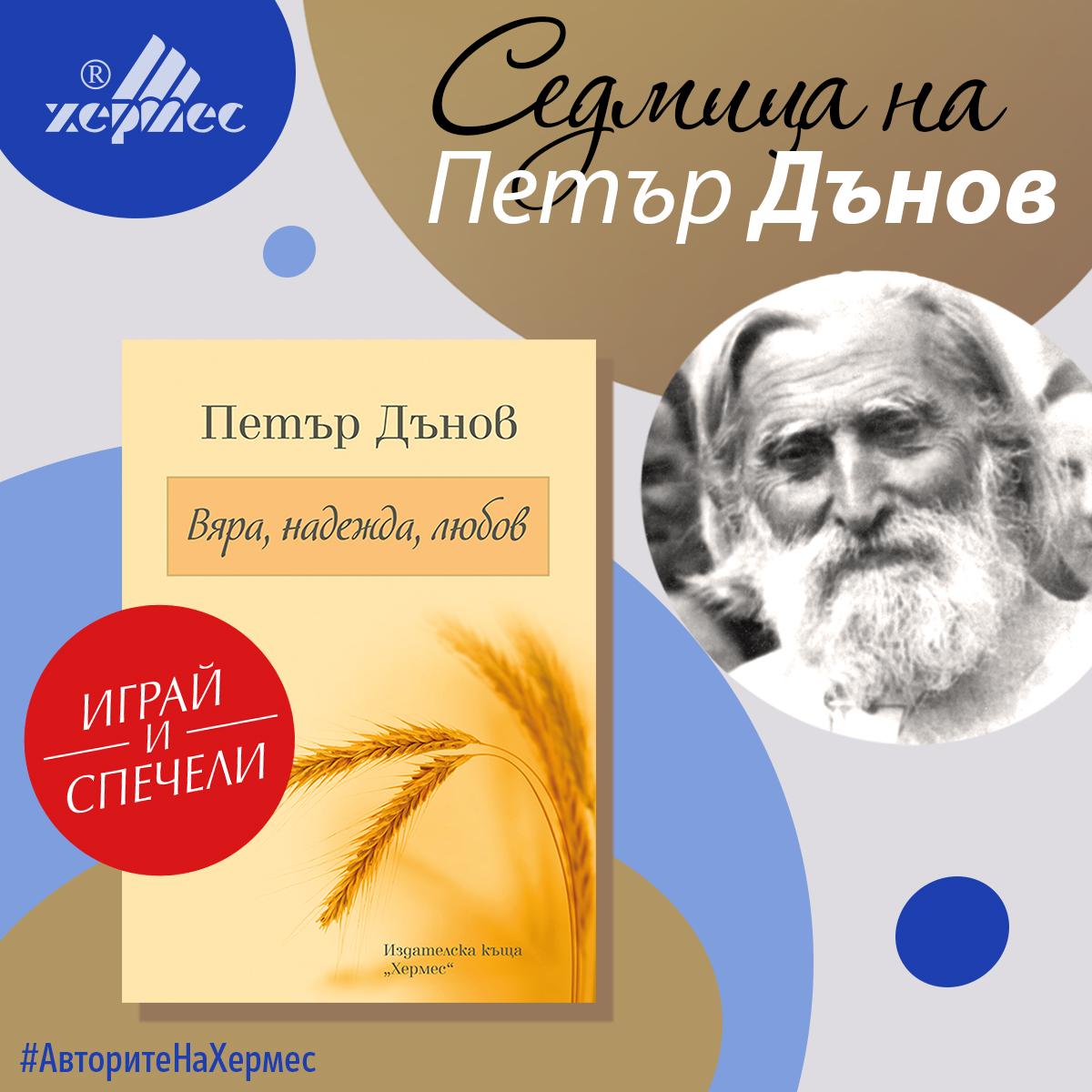 """Условия на играта """"Играй и спечели """"Петър Дънов: Вяра, надежда, любов"""""""