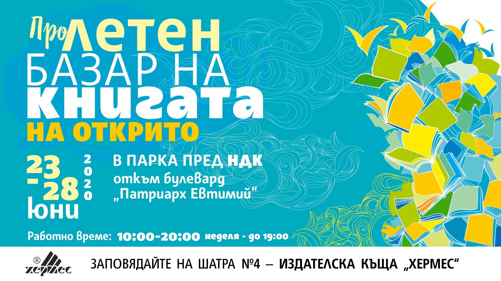 """Заповядайте на щанда на """"Хермес"""" на """"ПроЛетен базар на книгата"""" в София 2020!"""
