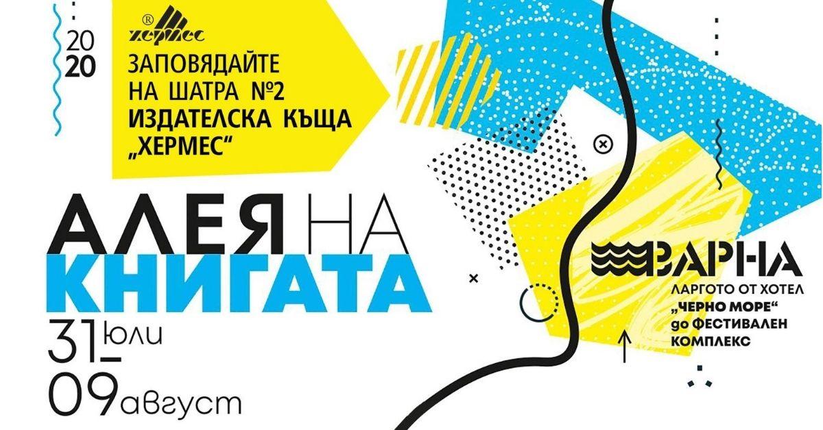"""Време е за море и """"Алея на книгата"""" - Варна"""