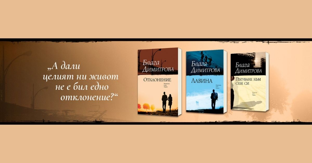 """""""Отклонение"""" от Блага Димитрова в 10 цитата"""