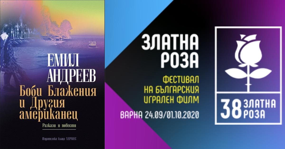 """Игрален филм по разказ на Емил Андреев беше представен на """"Златна роза"""" 2020"""