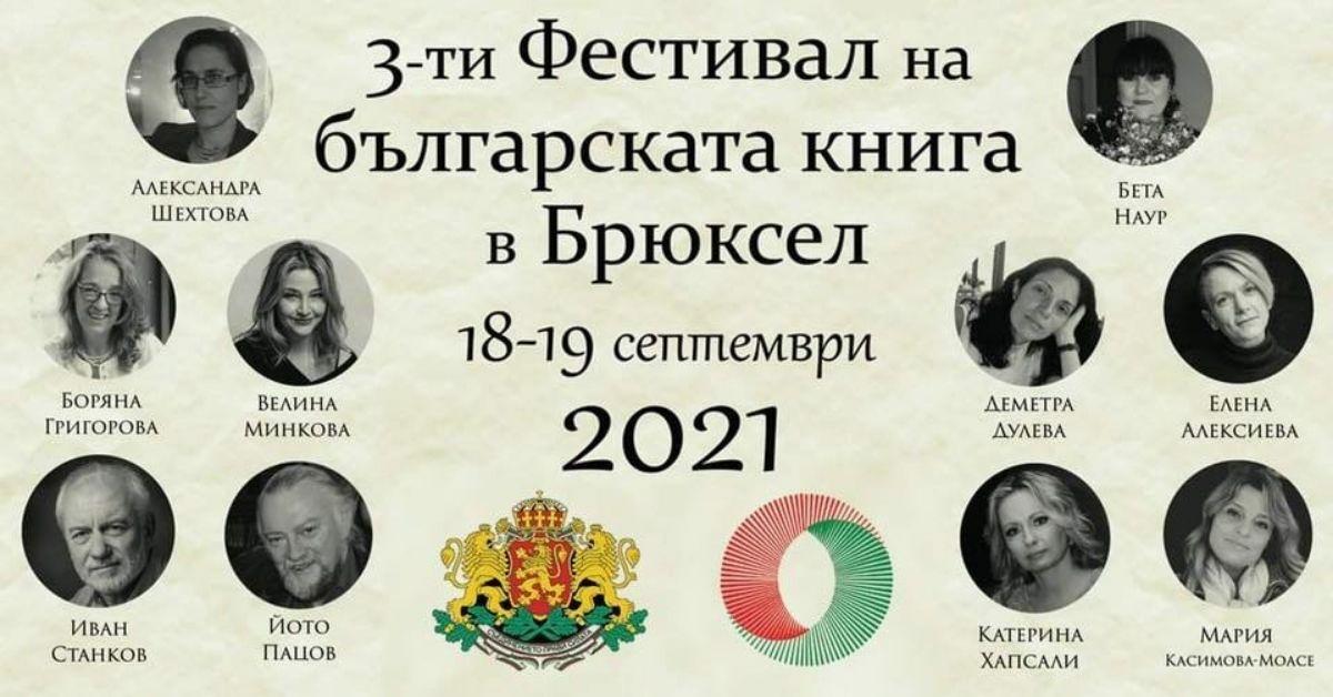 Деметра Дулева, Иван Станков и Катя Караиванова представят книгите си в Брюксел