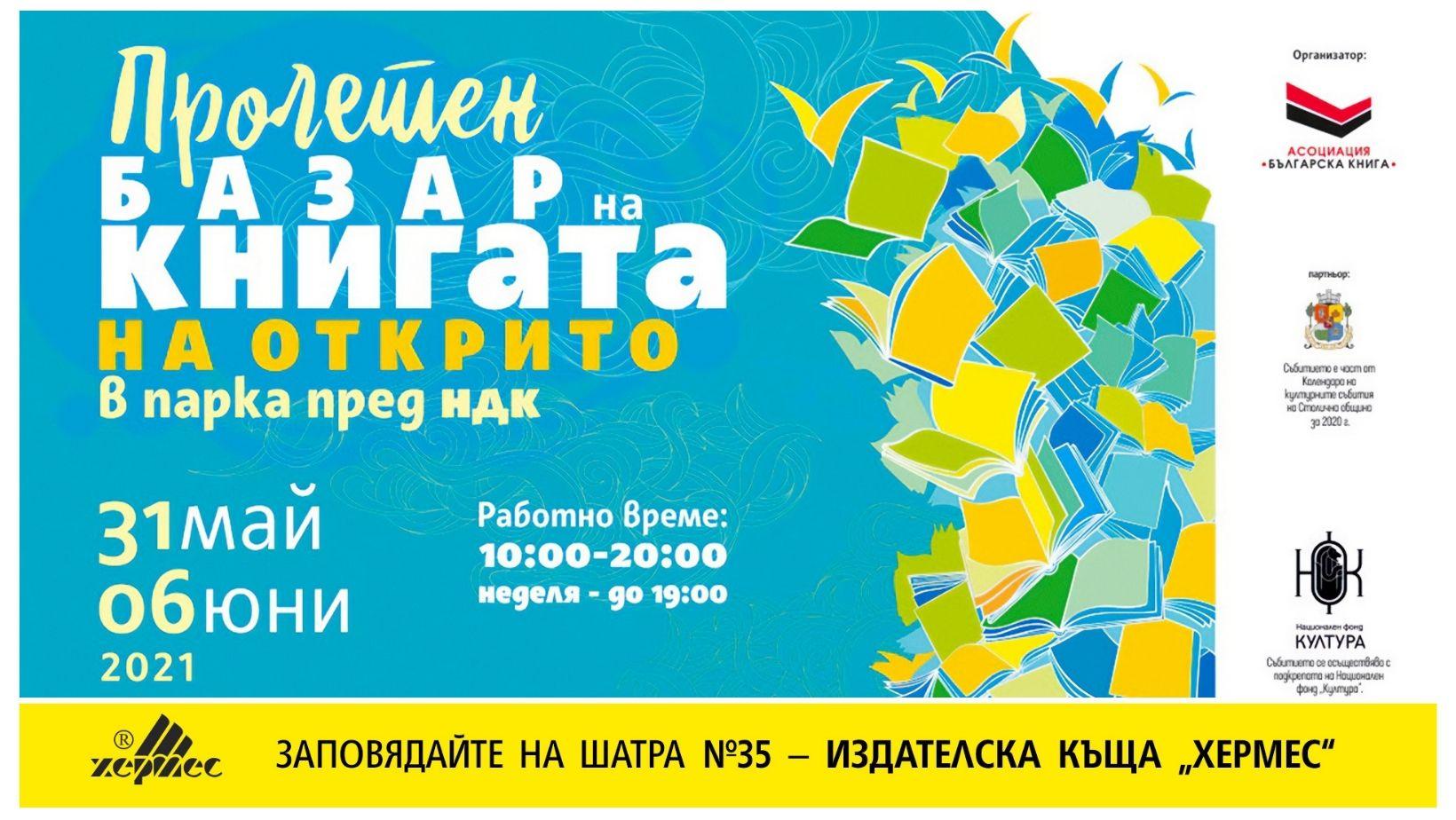 """Заповядайте на щанда на """"Хермес"""" на """"ПроЛетен базар на книгата"""" в София 2021!"""