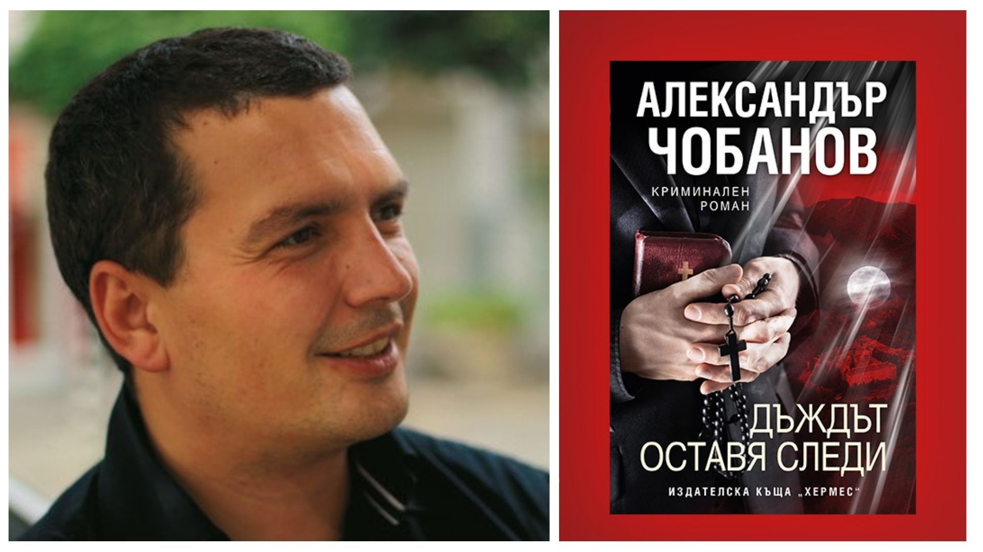Как се създава български литературен детектив, адекватен на времето, в което живеем