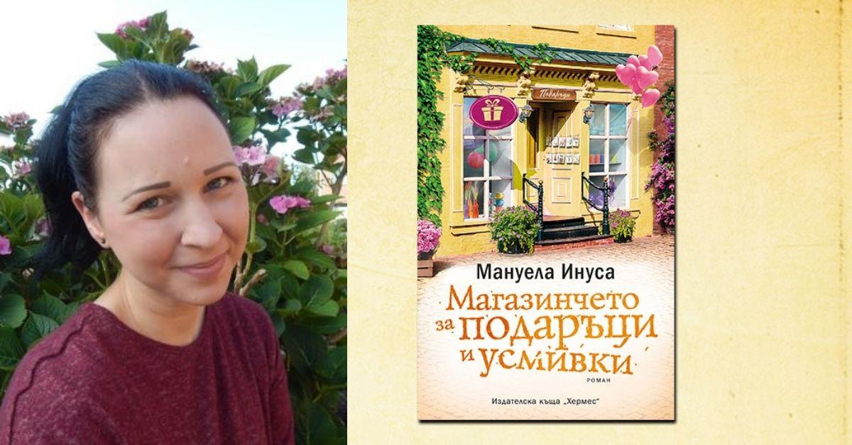 Пиша, за да правя хората щастливи - Интервю с Мануела Инуса