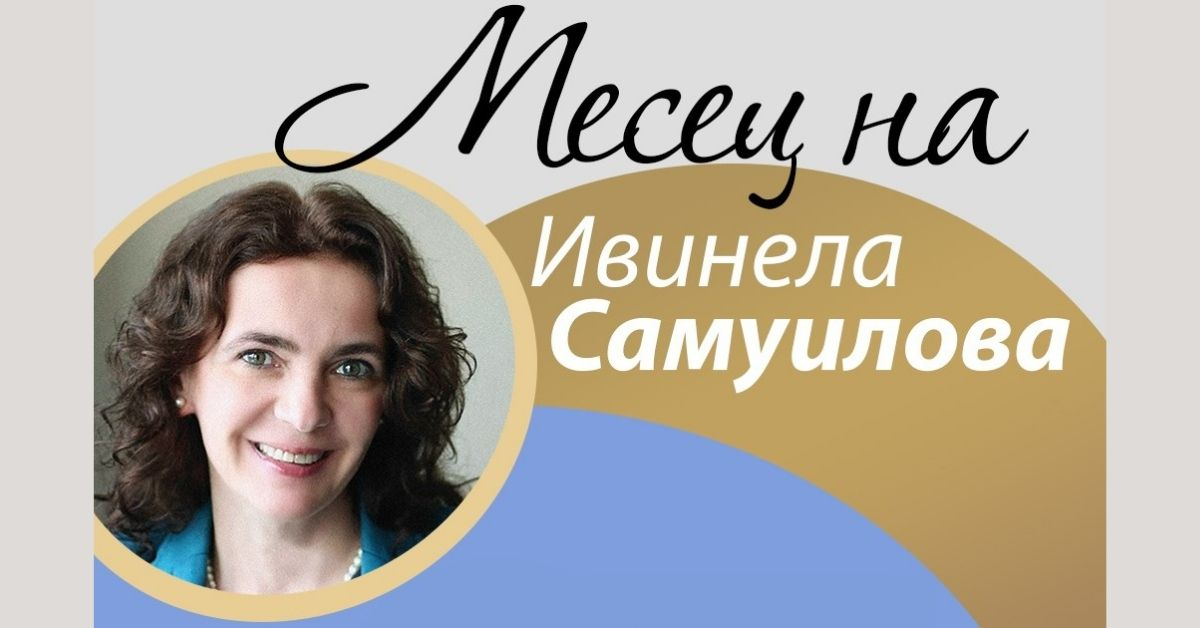 """Всяка моя книга предава идеята, че """"Бог би ни простил всичко, освен липсата на радост"""": Интервю с Ивинела Самуилова"""
