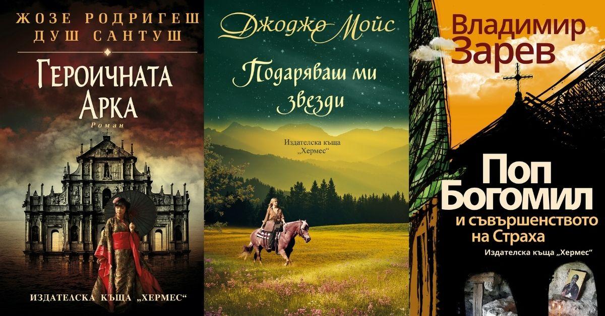Книги на основата на реални събития