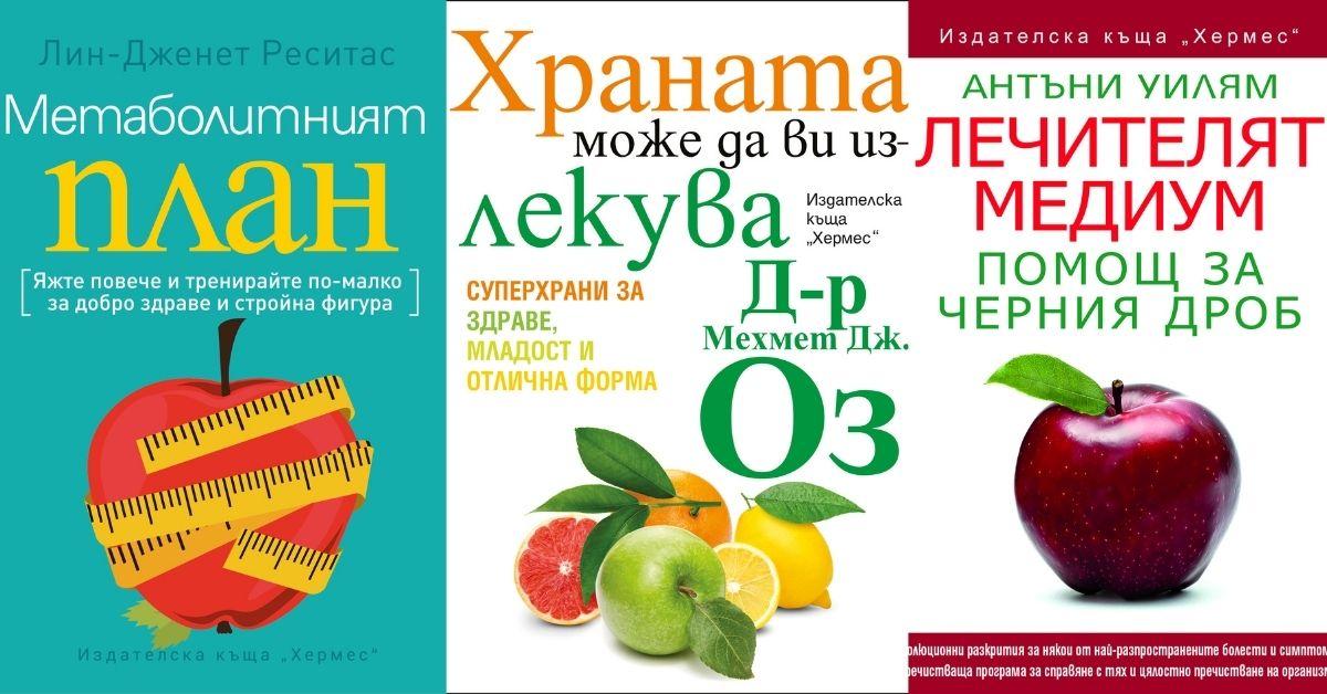 "Здравословни идеи с книгите на ИК ""Хермес"""