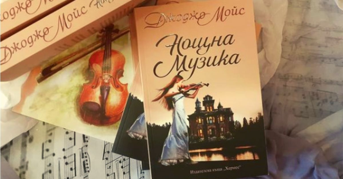 """Потопете се в музикалната магия на """"Нощна музика"""""""