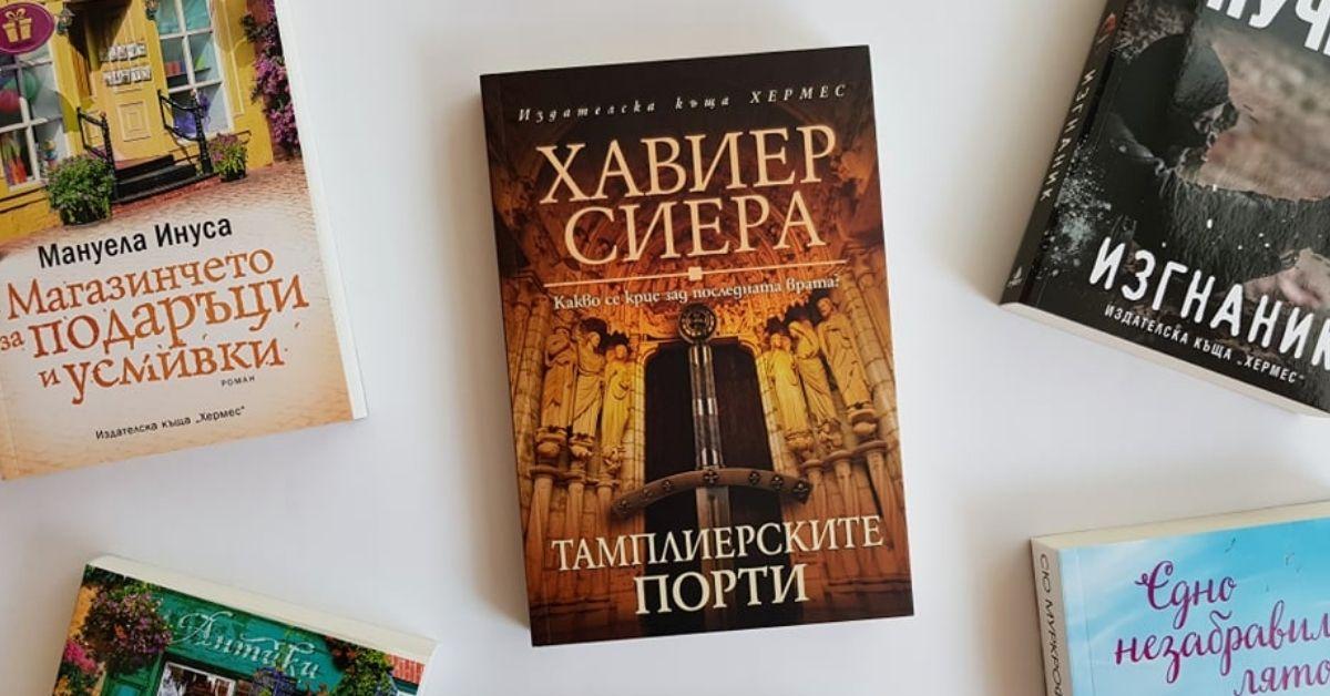 Един от най-популярните романи на Хавиер Сиера – отново в книжарниците