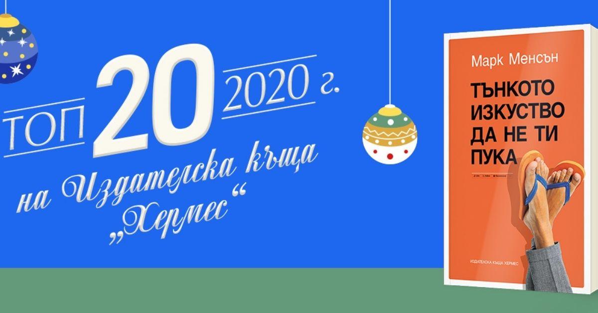 """ТОП 20 на ИК """"Хермес"""" за 2020 година"""
