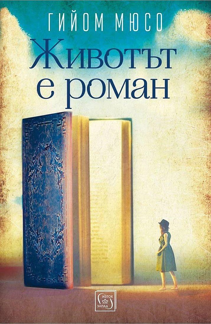 """""""Животът е роман"""" - между страданието и надеждата"""